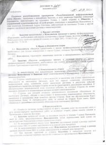 Stroy-resurs_sjomka1